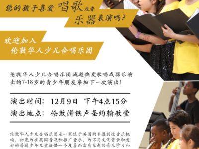 伦敦华人少儿合唱乐团确定2017年冬季音乐会